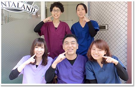 医療法人社団 DENTALAND たむら歯科スタッフ